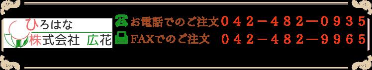 調布の花屋 広花 電話番号:042-482-0935 FAX:042-482-9965